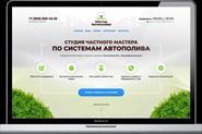 Мастер Автополива - сайт по автополиву