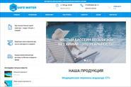 Небольшой интернет магазин safe-water.ru