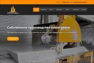 Разработка сайта для завода по производству памятников в г.Кострома