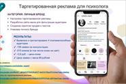 Insta\YouTube\VK\FB Продвижение + ведение + таргетинг