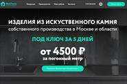 Кейс по продаже изделий из искусственного сайта
