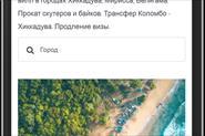 Туристический портал Hikka.ru