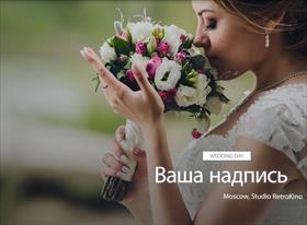 Свадебное слайд-шоу на заказ