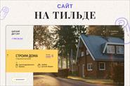 Первый экран сайта Царский Двор