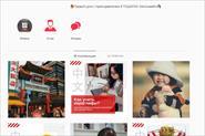 Таргетированная реклама и ведение профиля онлайн-школы китайского языка