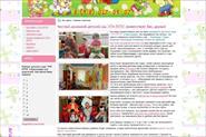 Сайт частного детского садика
