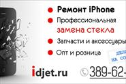 idjet - ремонт iphone переклейка стекла на заводском оборудовании