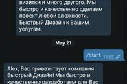 Telegram-бот для компании