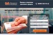 Landing-page услуг по получению ипотечного кредита