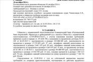 Взыскание с компании более 100 млн. руб.
