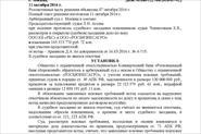 Взыскание кредитной задолженности (более 165 млн. руб.)