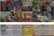 Персональный сайт для воспитателя детского сада