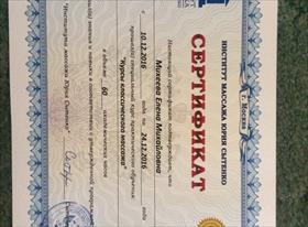 Сертификаты об образовании