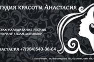 создал визитки для салона красоты