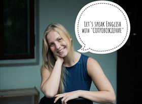 Онлайн-курс по английскому языку