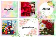 Дизайн аккаунта по продаже цветов