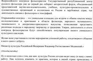 Транскрибация (расшифровка) видеозаписи III Конгресса фольклористов