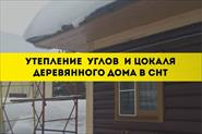 Утепление  углов  и цокаля деревянного дома в СНТ