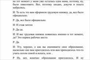 Транскрибирование (расшифровка интервью, лекций, дискуссий, фокус-групп)