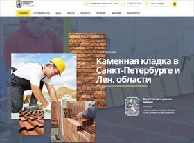 Сайт компании оказывающей услуги каменщиков в Санкт-Петербурге.